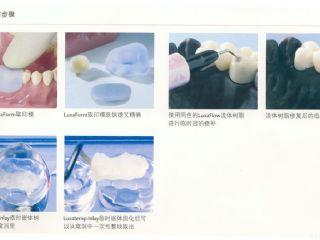 德国DMG luxaform珞赛热塑片使用步骤